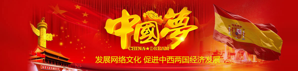西班牙中国文化传媒促进会