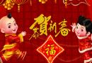 中国春节(La Fiesta de la Primavera)